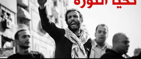 Freedom for Haitham Mohamedain