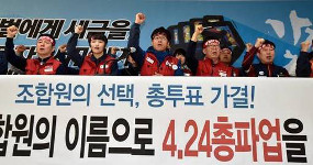 Südkorea: Streiktag 24. April 2016 in Seoul