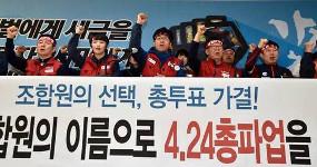 Südkorea: Streiktag 24. April 2016 in Seoul