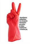Die hochgestrecke Faust im roten Gummihandschuh ist das Symbol der 595 Putzfrauen der griechischen Finanzbehörden