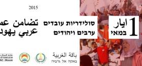 Maiplakat 2015 für Gemeinsamkeit