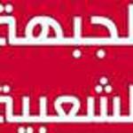 Logo Front Populaire Tunesien