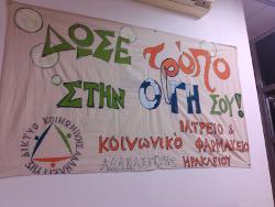 Griechenland-Solireise 2015: Transparent in der Klinik der Solidarität in Heraklion