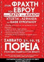 Protestplakat gegen den griechischen Zaun November 2015