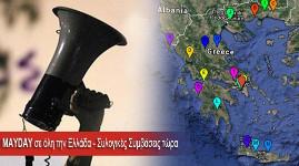 """""""Stoppt den Coup: Tarifverträge jetzt!"""": PetitionPetition zur Verteidigung bzw. Wiederherstellung von Tarifverträgen in Griechenland als europäische Aktion seit Anfang Dezember 2015"""