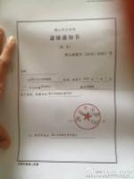 Einer der nach 37 Tagen am 7.1.2016 augestellten Haftbefehle