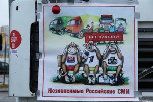 In den russischen Medien taucht der Truckerstreik nicht auf - Plakat Dezember 2015