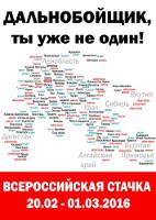 Protestplakat russischer Trucker vom Februar 2016