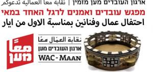 Maiplakat 2016 Wac Maan Israel