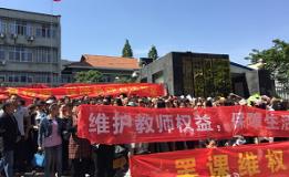 Eine der vielen LehrerInnendemos im Mai 2016 im Nordosten Chinas
