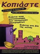 solidarity kitchen in greece