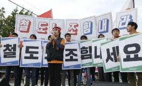 Koreanische eisenbahner Streikdemo 19.10.2016