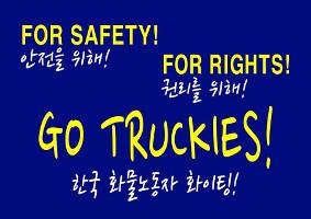 Streikplakat südkoreanischer Trucker im Oktober 2016