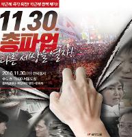 Streikplakat KCTU 30.11.2016 Seoul