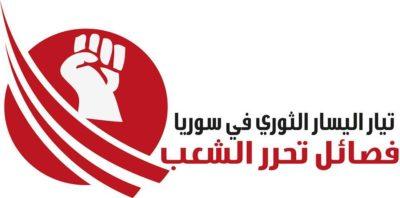 Poster von Linke Strömung Syrien