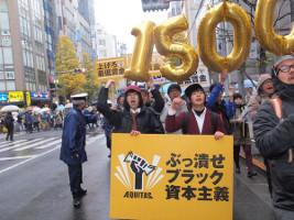 Demonstration für 15 Dollar Mindestlohn in Tokyo am 4.12.2016