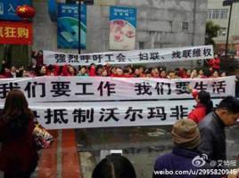 Neue Streikwelle in China November 2016: Gegen verkäufe an chinesisches Kapital