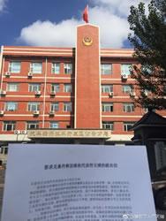 Brief der ArbeiterInnen von FAW-Volkswagen in China vom 18. August 2017 an die örtliche Polizei