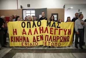 """Bewegung """"Zahle nicht"""" in Athen"""