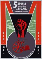 5 Jahre Fabrik von Viome in den Händen der Arbeiter - Feiern für ihr 5-jähriges Durchhalten am 25.02.2018