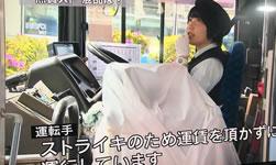 Busfahrer-Streik in Japan: Fahren ja, kassieren Nein
