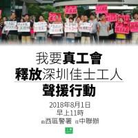 Solidaritätsplakat mit Jasi an der Uni Shenzen am 31.7.2018