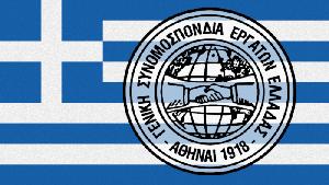 Logo der griechischen GSEE mit ihrem skandalösen 18. Gewerkschaftstag
