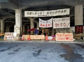 Das besetzte Zentrum in Osaka wurde Ende April 2019 geräumt