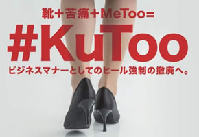 #KuToo - Massenprotest der Japanerinnen gegen den Zwang zu hohen Absätzen
