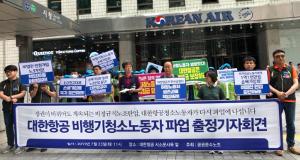 Das Subunternehmen (Reinigung) von Korean Air, das seit 23. Juli 2019 bestreikt wird, holt zum Gegenschlag aus: Anzeigen und Schadensersatz-Forderung
