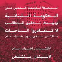 Streikaufruf im Libanon gegen die Austeritätspolitik der Hariri-Regierung im Oktober 2019