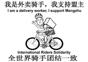 Solidarität mit Mengzhu! Kampagne für die in China inhaftierten Aktivisten der Kurierfahrer