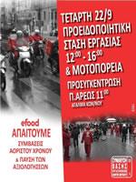 Griechenland: Warnstreik, Kundgebung und Motorradkorso am 22.9.2021 in Athen